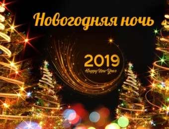 Веселый Новый год в ресторане